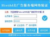 HintAd去广告网络验证 Pubwin2009 去广告网络验证(纯净版)