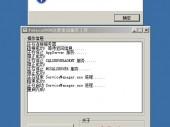 Pubwin 2009 远程重启服务工具 临时解决 屏蔽相关域名和IP 和其它控制台报错 501 102 103 等错误